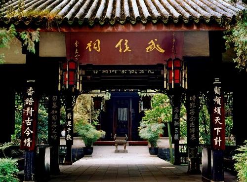 Image result for 武候祠,成都